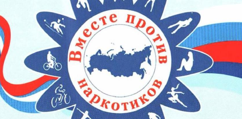 «Антинаркотический месячник – 2020» стартует с 26 мая