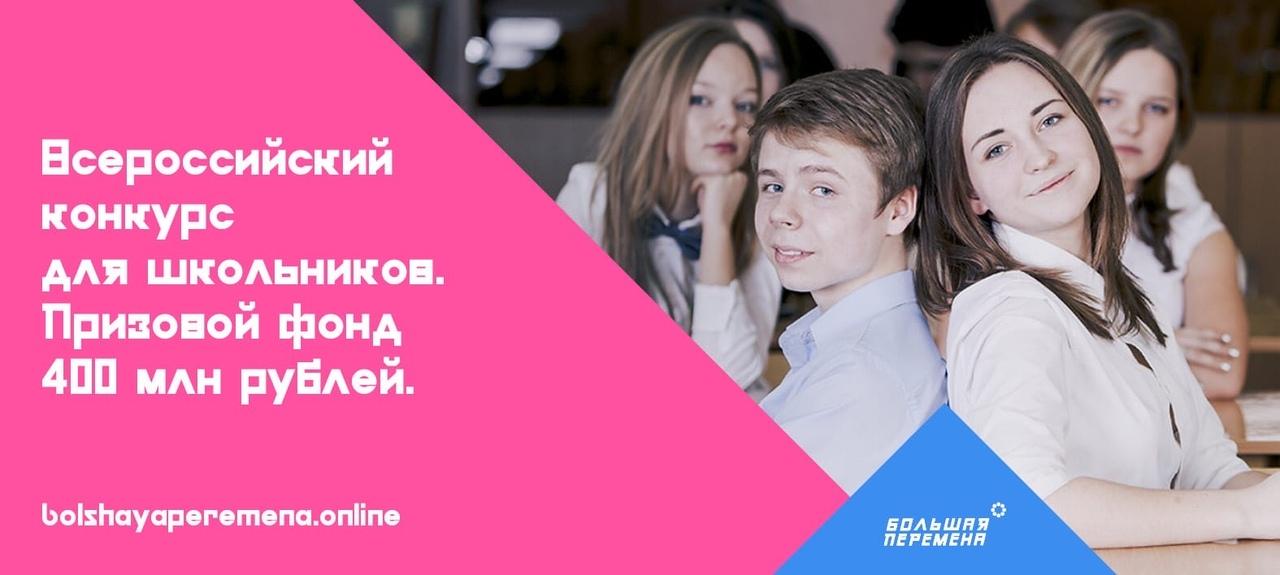 Портал «ПроеКТОриЯ» приглашает всех принять участие