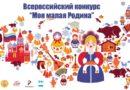 Всероссийский конкурс творческих работ «Моя малая Родина»