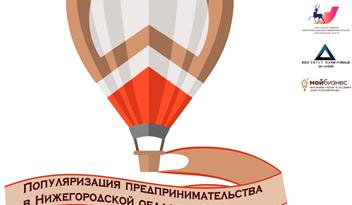 Проект «ПОПУЛЯРИЗАЦИЯ ПРЕДПРИНИМАТЕЛЬСТВА В НИЖЕГОРОДСКОЙ ОБЛАСТИ-2020»
