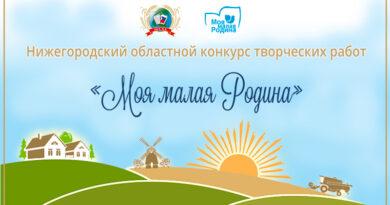 Нижегородский областной конкурс творческих работ «Моя малая Родина»