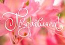 Поздравляем ГБПОУ «Ардатовский аграрный техникум» с 90-летием!!!