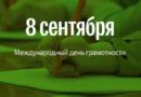 8 сентября — Международный день грамотности
