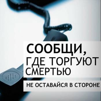 В Нижегородской области стартует акция «Сообщи, где торгуют смертью»