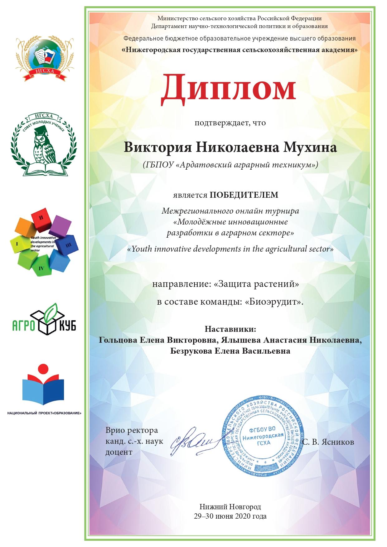 Победа в Межрегиональном онлайн турнире «Молодёжные инновационные разработки в аграрном секторе»