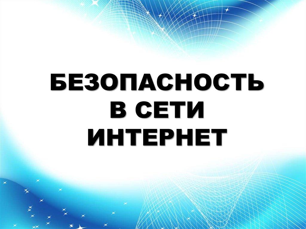 Участие студентов во Всероссийском уроке безопасности в сети «Интернет»
