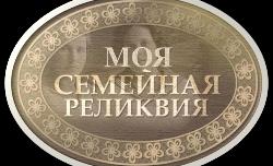 Стартует региональный этап Всероссийского конкурса творческих проектов учащихся, студентов и молодежи «Моя семейная реликвия»