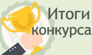 Подведены итоги конкурса чтецов «Читаем Фета», посвященного 200-летию со дня рождения поэта