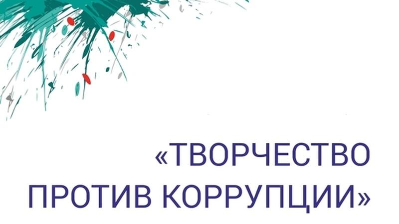 Участие в муниципальном этапе областного конкурса «Творчество против коррупции»