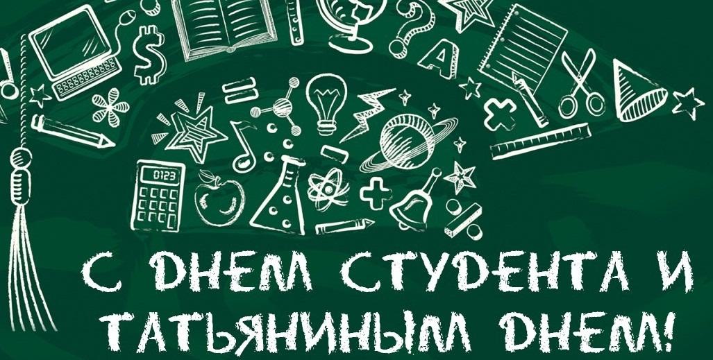 25 января — День студента, Татьянин день