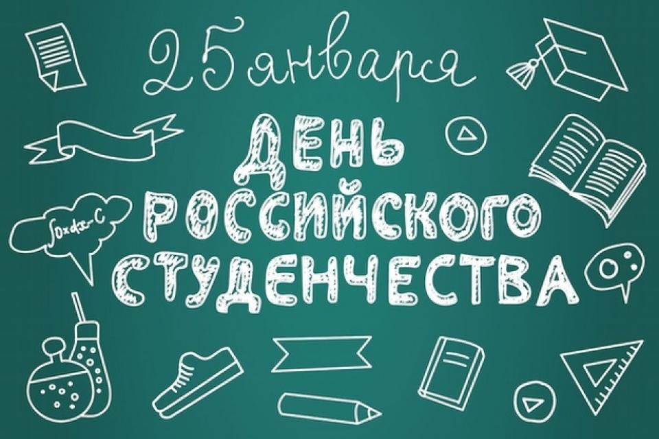 ГБПОУ «Ардатовский аграрный техникум» поздравляет студентов с Днем российского студенчества!