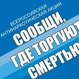 Мероприятия в рамках Общероссийской акции «Сообщи, где торгуют смертью»