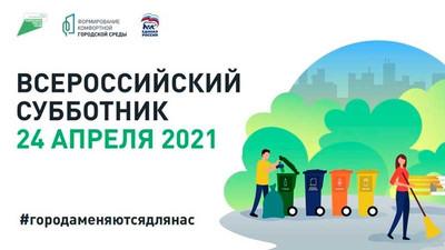 Участие во Всероссийском субботнике