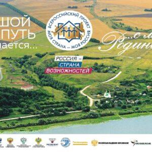 Конкурс «Моя страна — моя Россия»