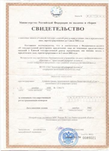 Svidetelstvo_o_vnesenii_zapisi_v_EGRYuL-001